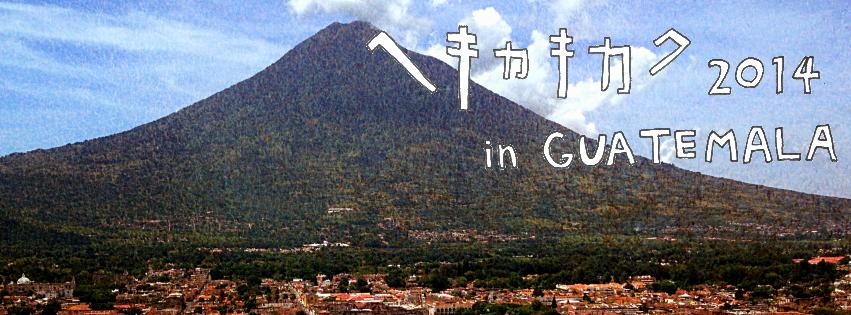 グアテマラ2